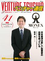 ベンチャー通信最新号  (2010/1 発刊)新春号イメージ